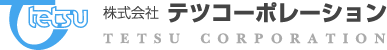 株式会社テツコーポレーションのロゴマーク