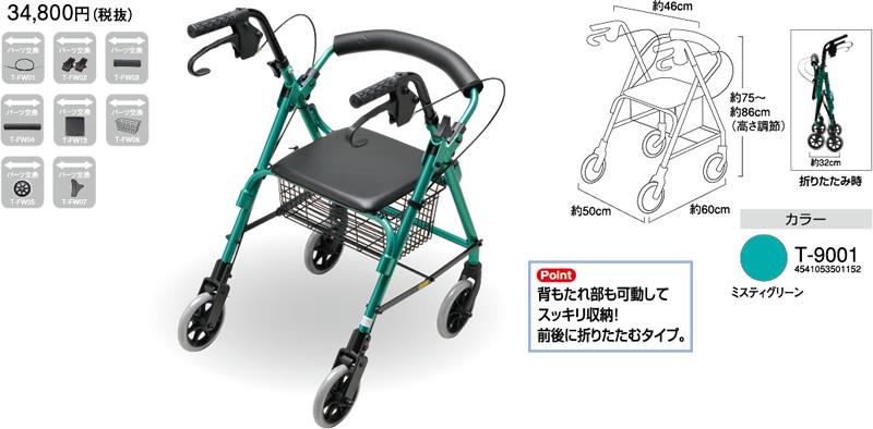 歩行補助車 ロレーター