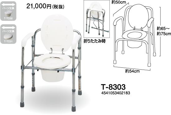 トイレチェア(折りたたみ)(スチール製)