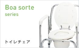 トイレチェア
